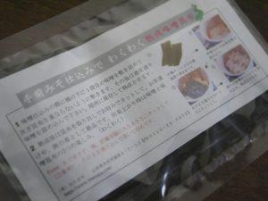 わくわく熟成味噌昆布 北海道産 真昆布