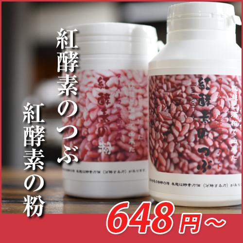 紅酵素サプリメント