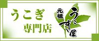うこぎ専門店「元祖うこぎ屋」