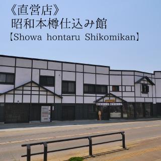 昭和本樽仕込み館