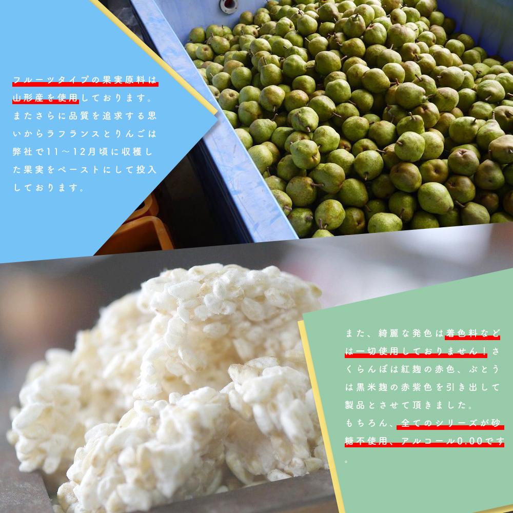 フルーツタイプの果実原料は山形産を使用
