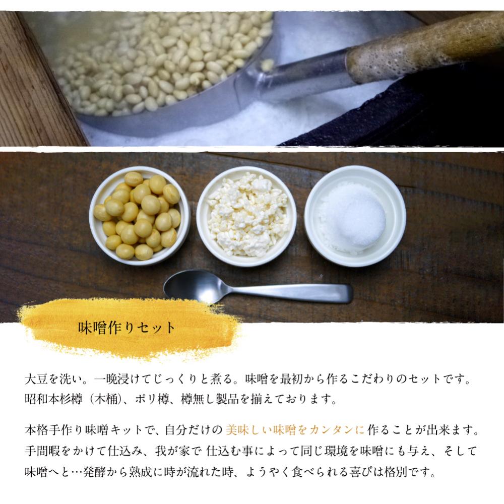 手作り味噌セットの説明