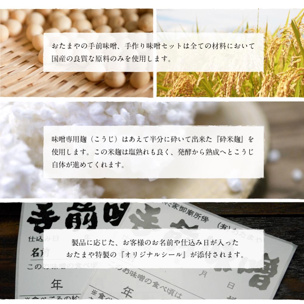 おたまやの手前味噌、手作り味噌セットは全ての材料において国産の良質な原料のみを使用します。