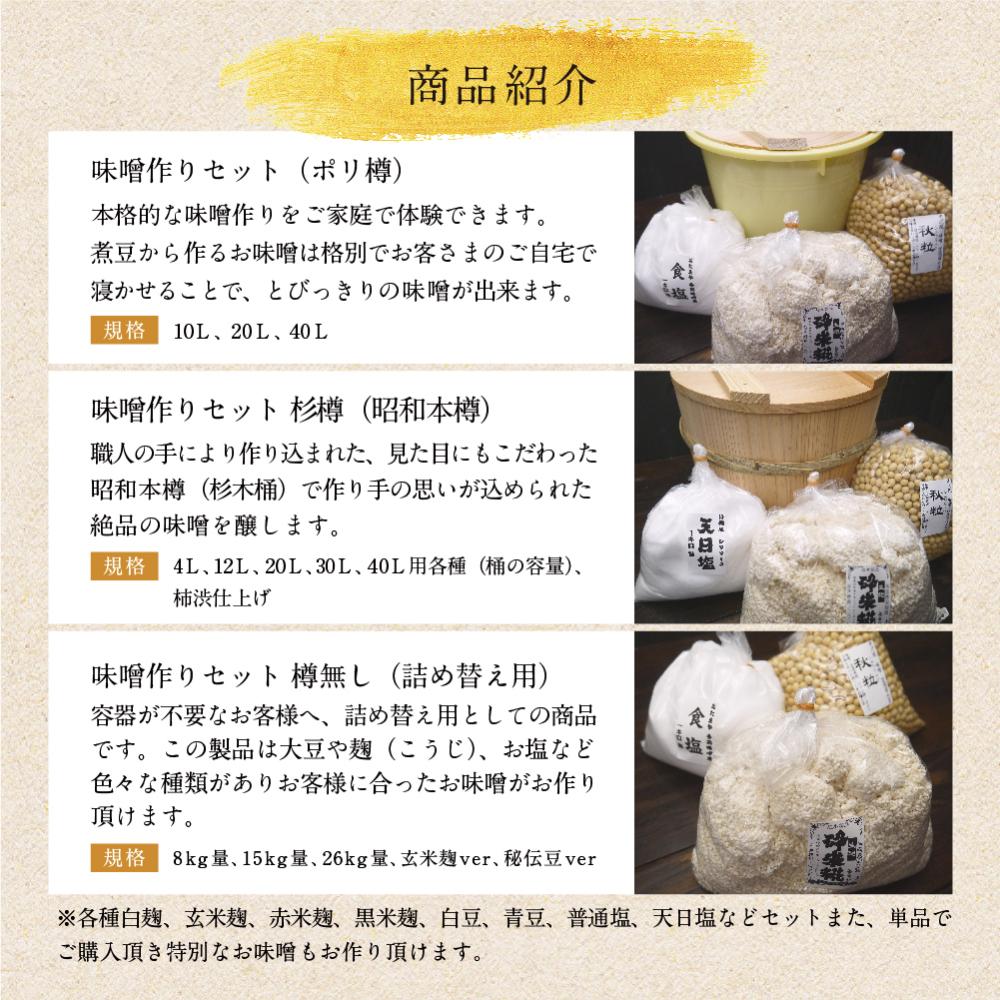 手作り味噌セットの商品紹介