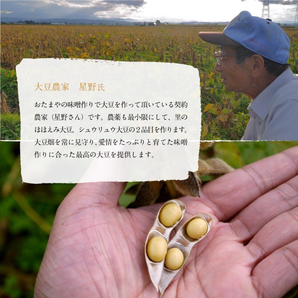 おたまやの味噌作りで大豆作って頂いている契約農家(星野さん)です。農薬も最小限にして、里のほほえみ大豆、シュウリュウ大豆の2品目を作ります。大豆畑を常に見守り、愛情をたっぷりと育てた味噌作りに合った最高の大豆を提供します。