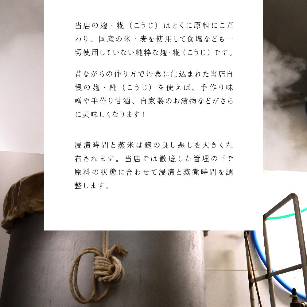 当店の麹・糀(こうじ)はとくに原料にこだわり、国産の米・麦を使用して食塩なども一切使用していない純粋な麹・糀(こうじ)です。