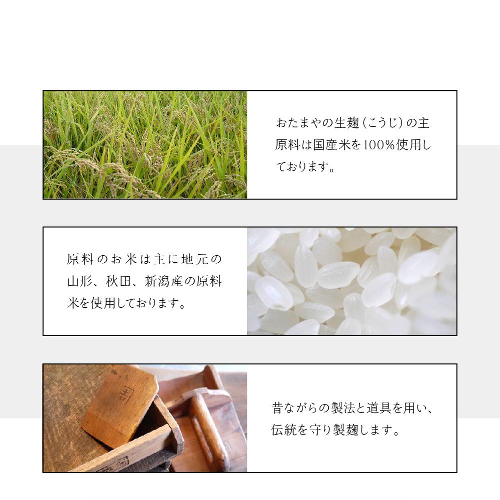 おたまやの生麹(こうじ)の主原料は国産米を100%使用しております。