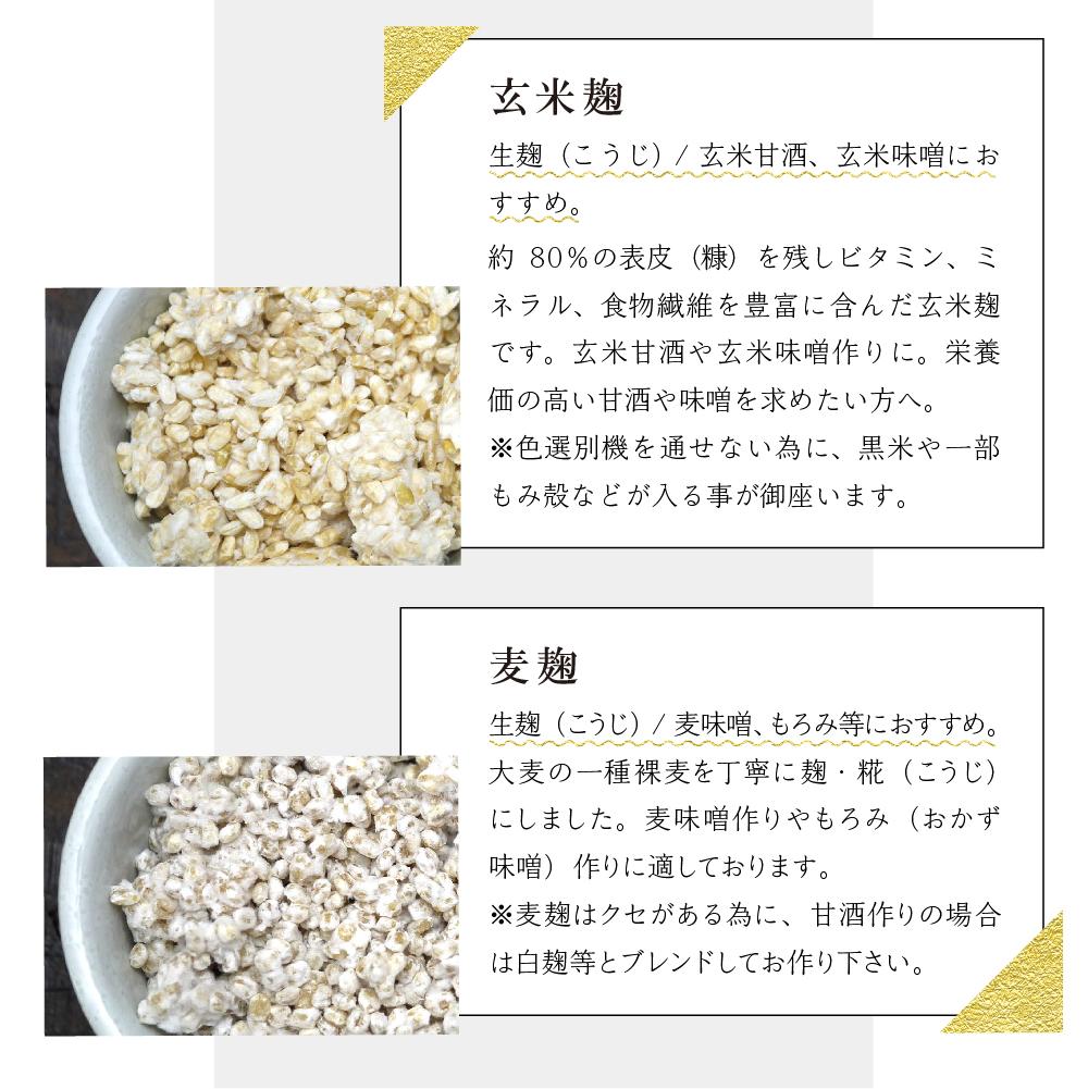 玄米麹、麦麹