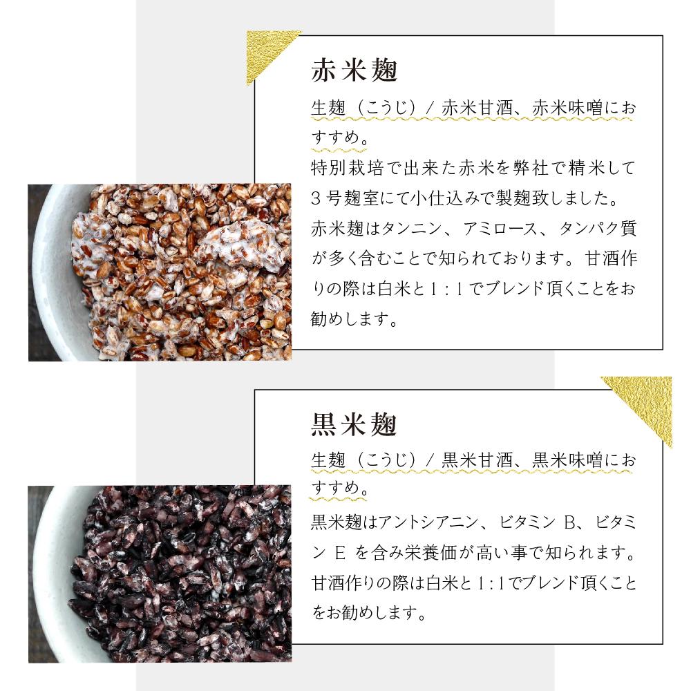 赤米麹、黒米麹