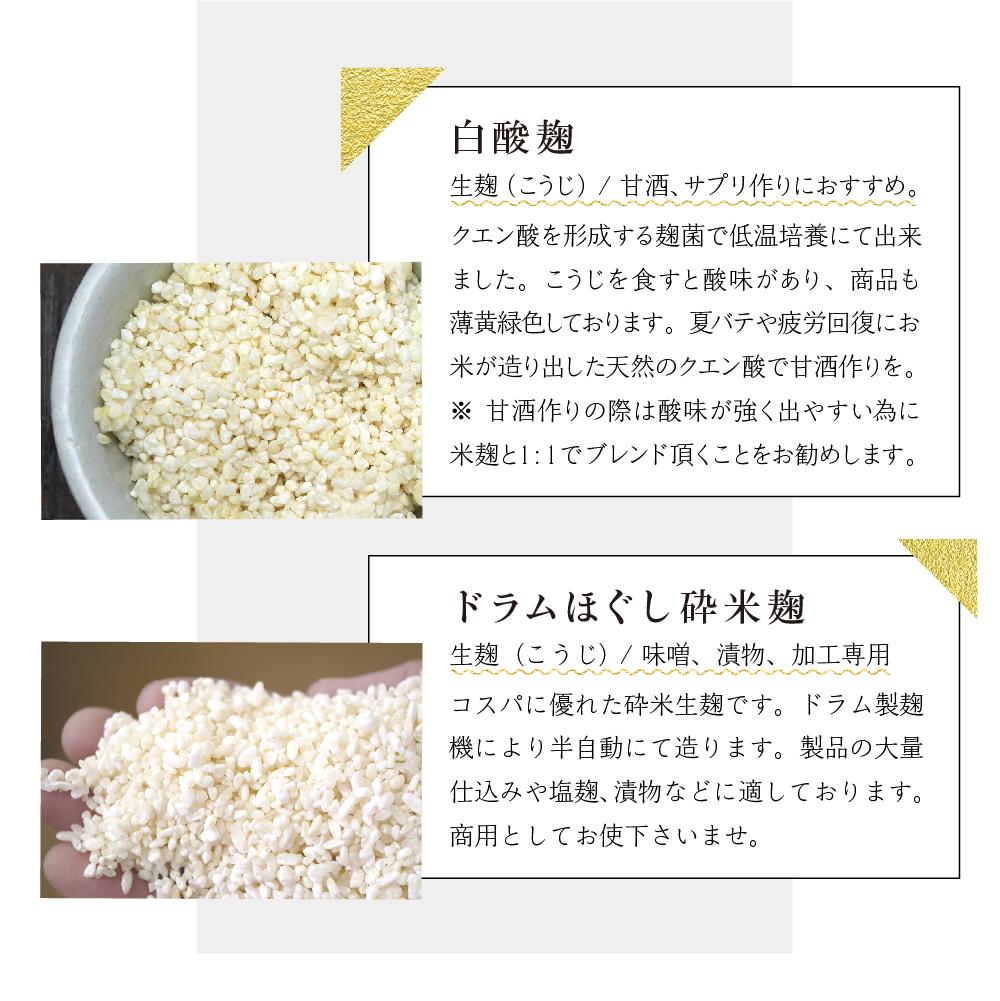 白酸麹、ドラムほぐし砕米麹