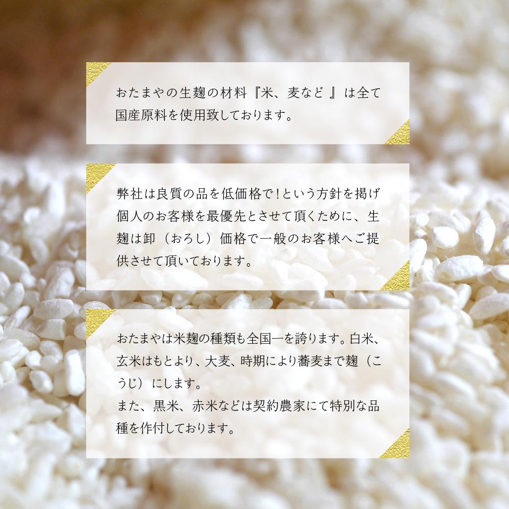 おたまやは米麹の種類も全国一を誇ります。