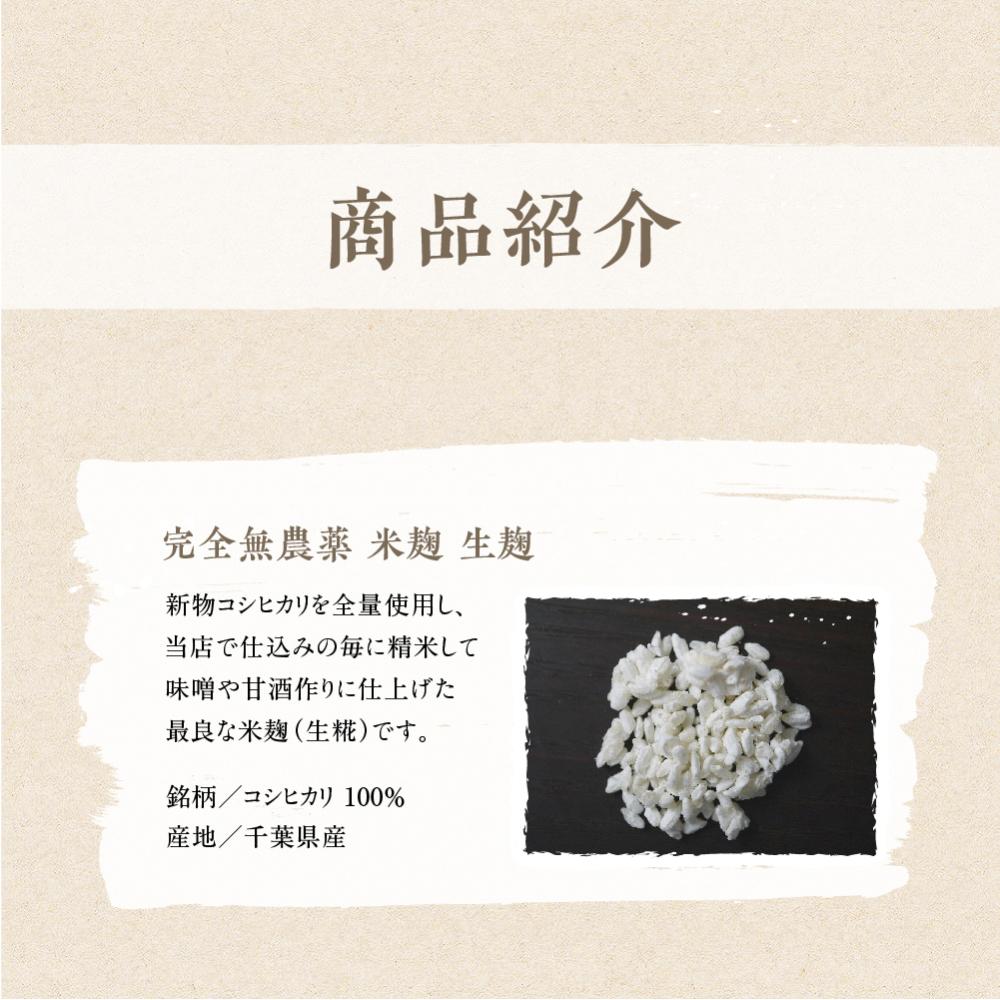 完全無農薬 米麹 生麹