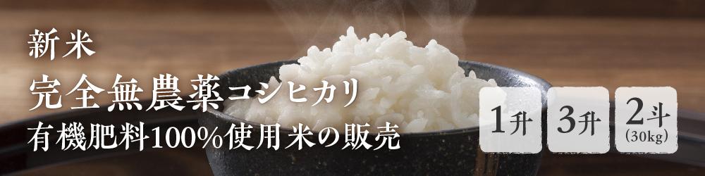 完全無農薬コシヒカリ有機肥料100%使用米の販売