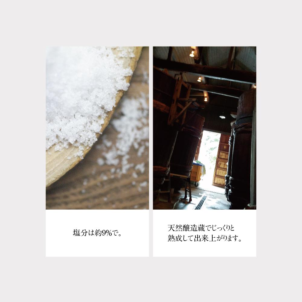 塩分は約9%で。天然醸造蔵でじっくりと熟成して出来上がります。