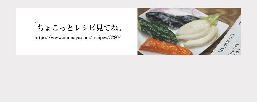 ちょこっとレシピ