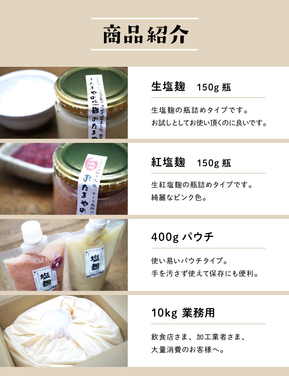 生塩麹商品紹介
