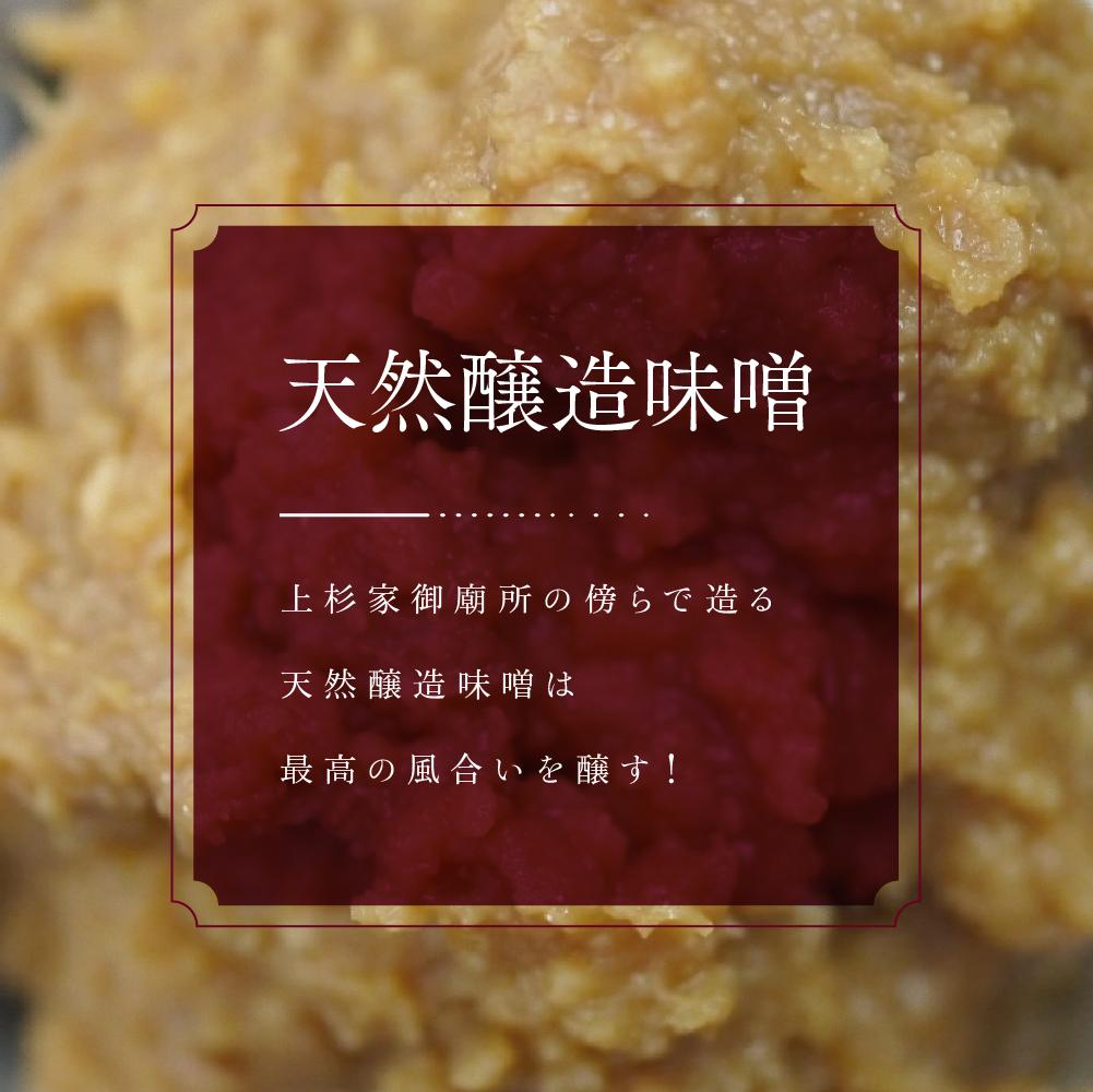 上杉御廟所の傍らで造る天然醸造味噌は最高の風合いを醸す!