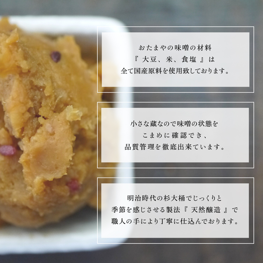 おたまやの味噌の材料「大豆、米、塩」は全て国産原料を使用致しております。