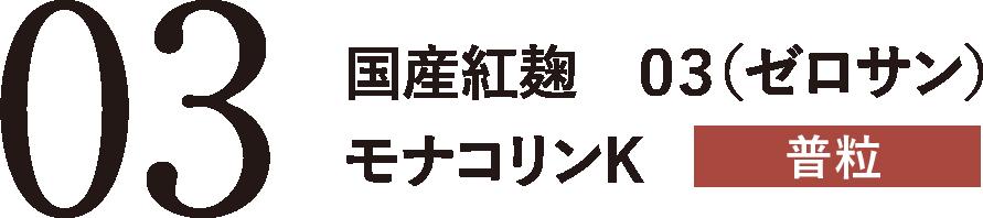 国産紅麹 03(ゼロサン)モナコリンK 普粒