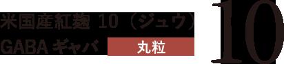 米国産紅麹 10(ジュウ)GABA ギャバ 丸粒