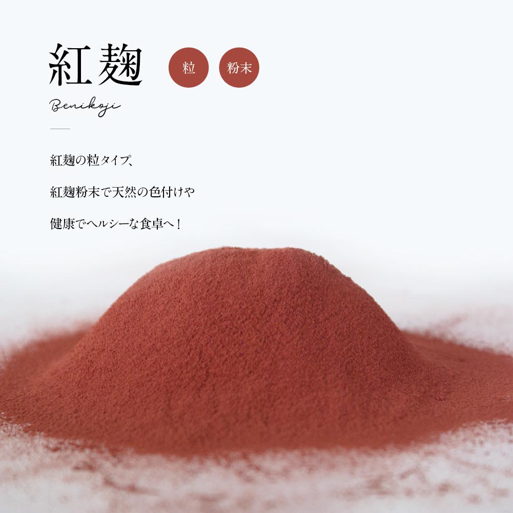 紅麹 粒 粉末