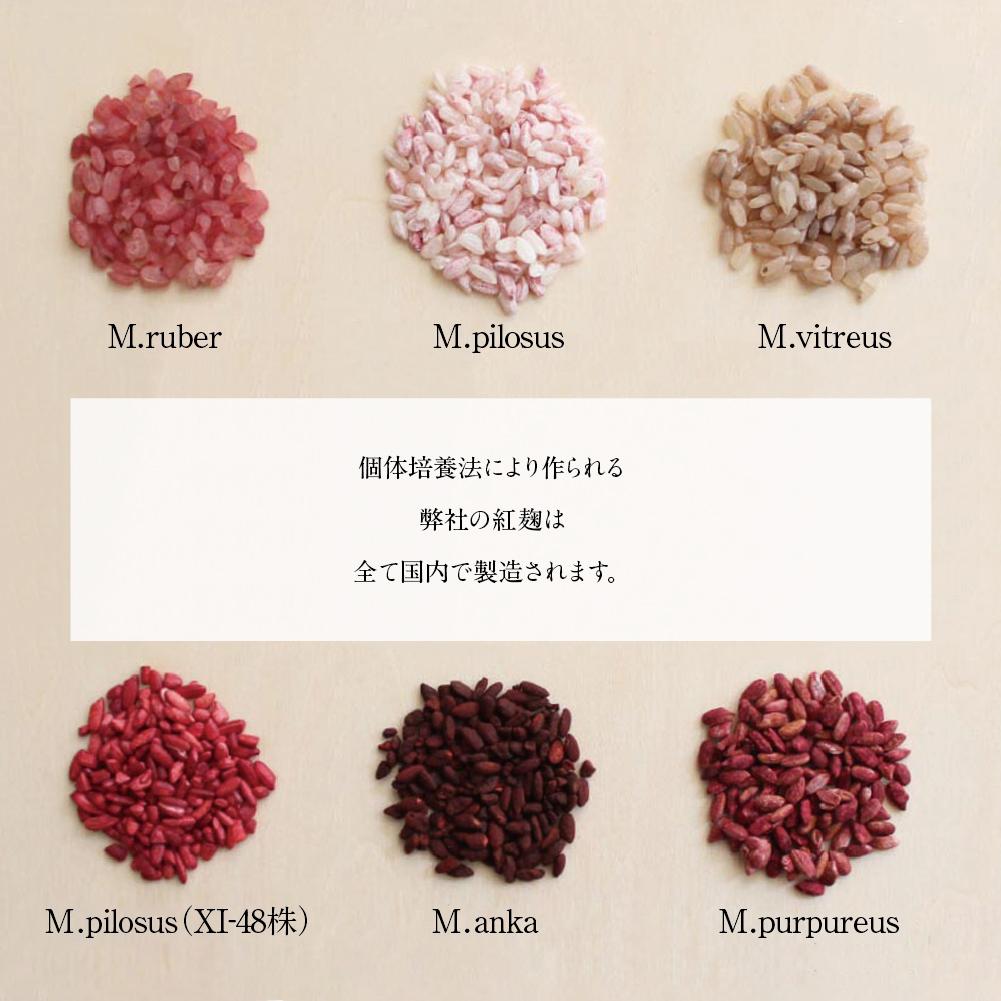 個体培養法により作られる弊社の紅麹は全て国内で製造されます。