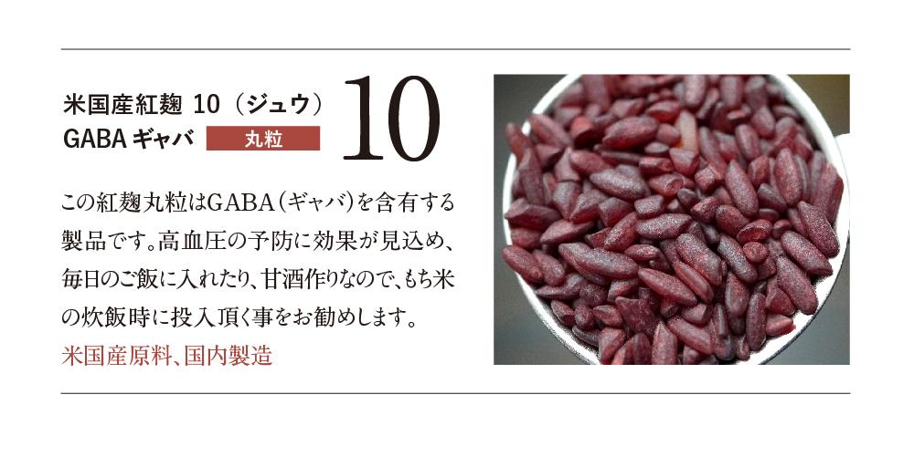 紅麹 商品紹介