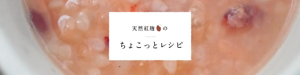 天然紅麹のちょこっとレシピ