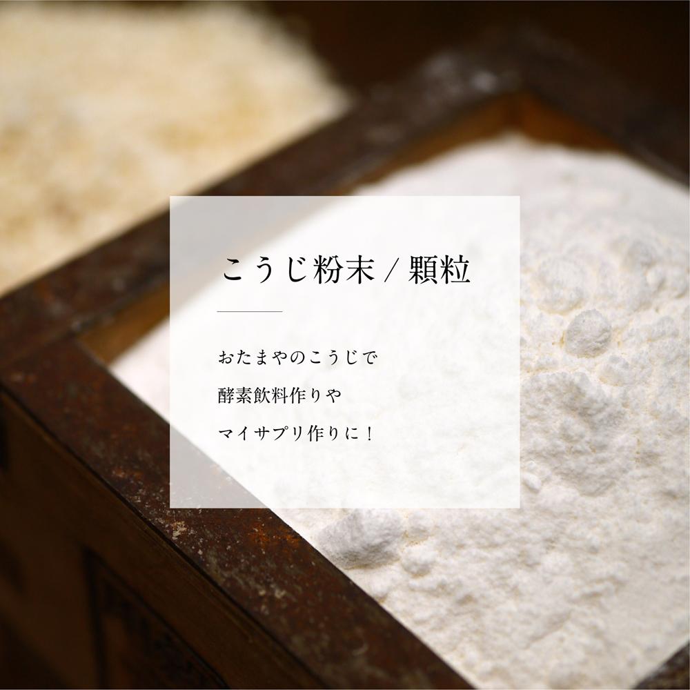 こうじ粉末 / 顆粒 おたまやのこうじで酵素飲料作りや毎サプリ作りに!