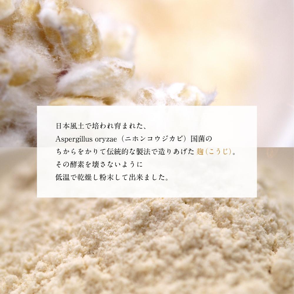 日本風土で培われ育まれたニホンコウジカビのちからをかりて伝統的な製法でつくりあげた麹(こうじ)その酵素を壊さないように低音で乾燥し粉末にして出来ました。