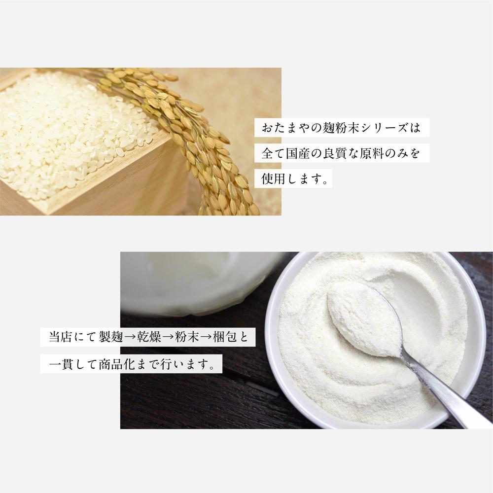 おたまやの麹粉末シリーズは全て国産の良質な原料のみを使用します。当店にて製麹→乾燥→粉末→梱包と一貫して商品化まで行います。