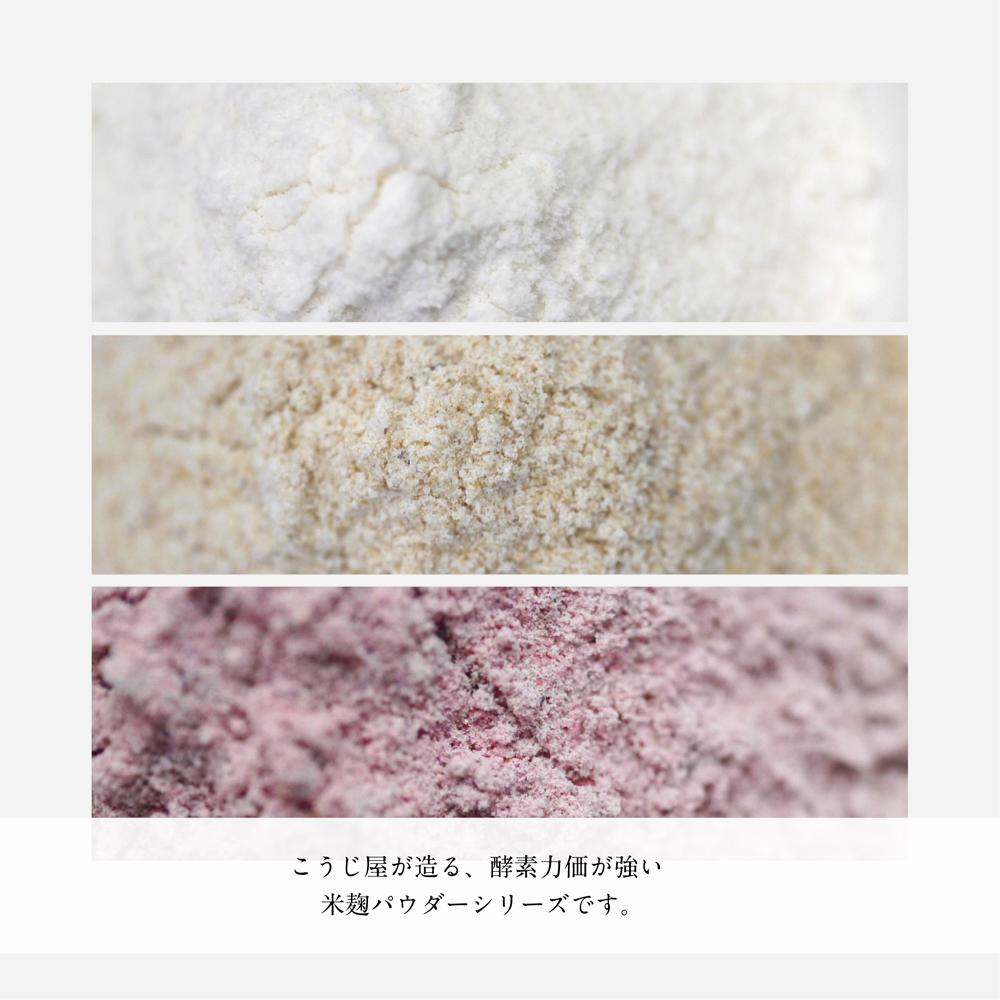 こうじ屋が造る、酵素力価が強い米麹パウダーシリーズです。