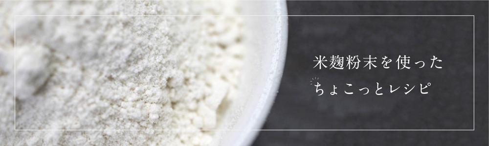 米麹粉末を使ったちょこっとレシピ