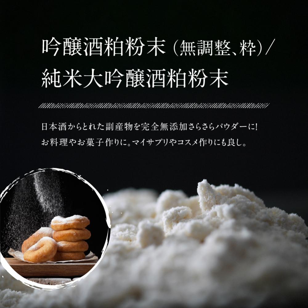 吟醸酒粕粉末(無調整、粋)/純米大吟醸酒粕粉末 本酒からとれた副産物を完全無添加さらさらパウダーに!お料理やお菓子作りに。マイサプリやコスメ作りにも良し。