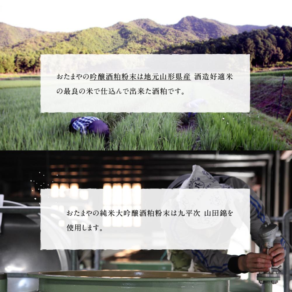 おたまやの吟醸酒粕粉末は地元山形県産 酒造好適米の最良の米で仕込んで出来た酒粕です。おたまやの純米大吟醸酒粕粉末は九平次 山田錦を使用します。