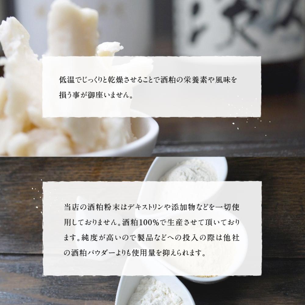 低温でじっくりと乾燥させることで酒粕の栄養素や風味を損う事が御座いません。当店の酒粕粉末はデキストリンや添加物などを一切使用しておりません。酒粕100%で生産させて頂いております。純度が高いので製品などへの投入の際は他社の酒粕パウダーよりも使用量を抑えられます。