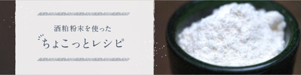 酒粕粉末を使ったちょこっとレシピ