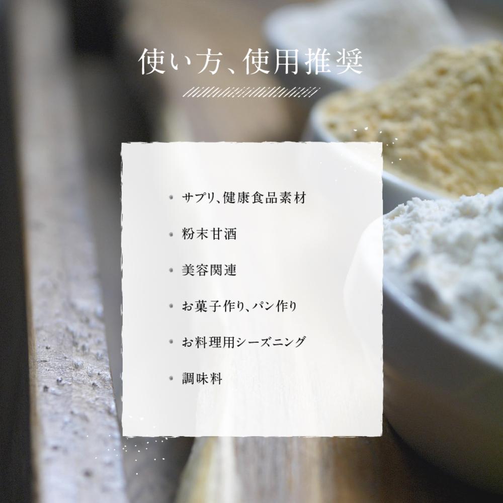 使い方、使用推奨 サプリ、健康食品、粉末甘酒、美容関連、お菓子作り、パン作り、お料理用シーズニング、調味料