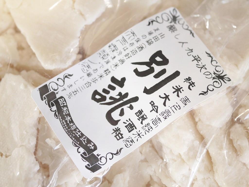 九平次 純米大吟醸酒粕 別誂