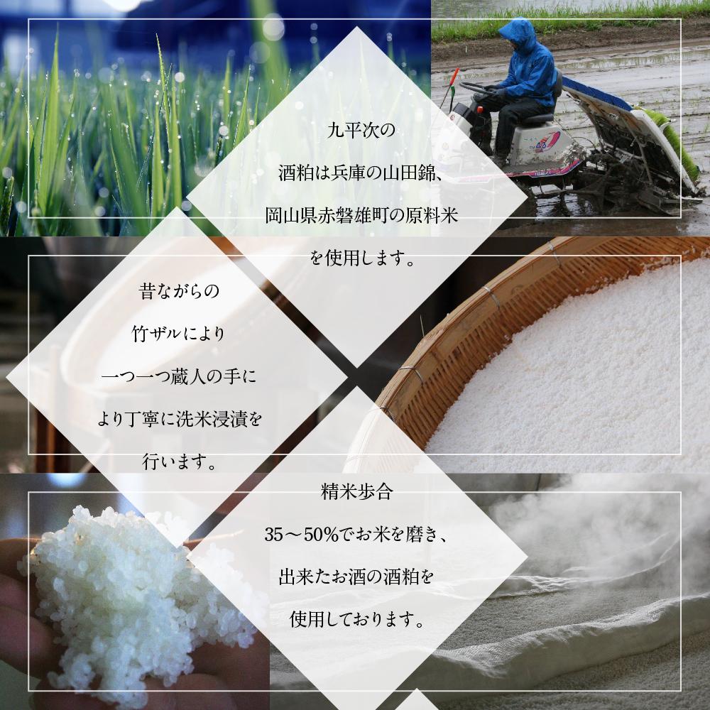 九平次の酒粕は兵庫県の山田錦、岡山県赤磐雄町の原料米を使用します。