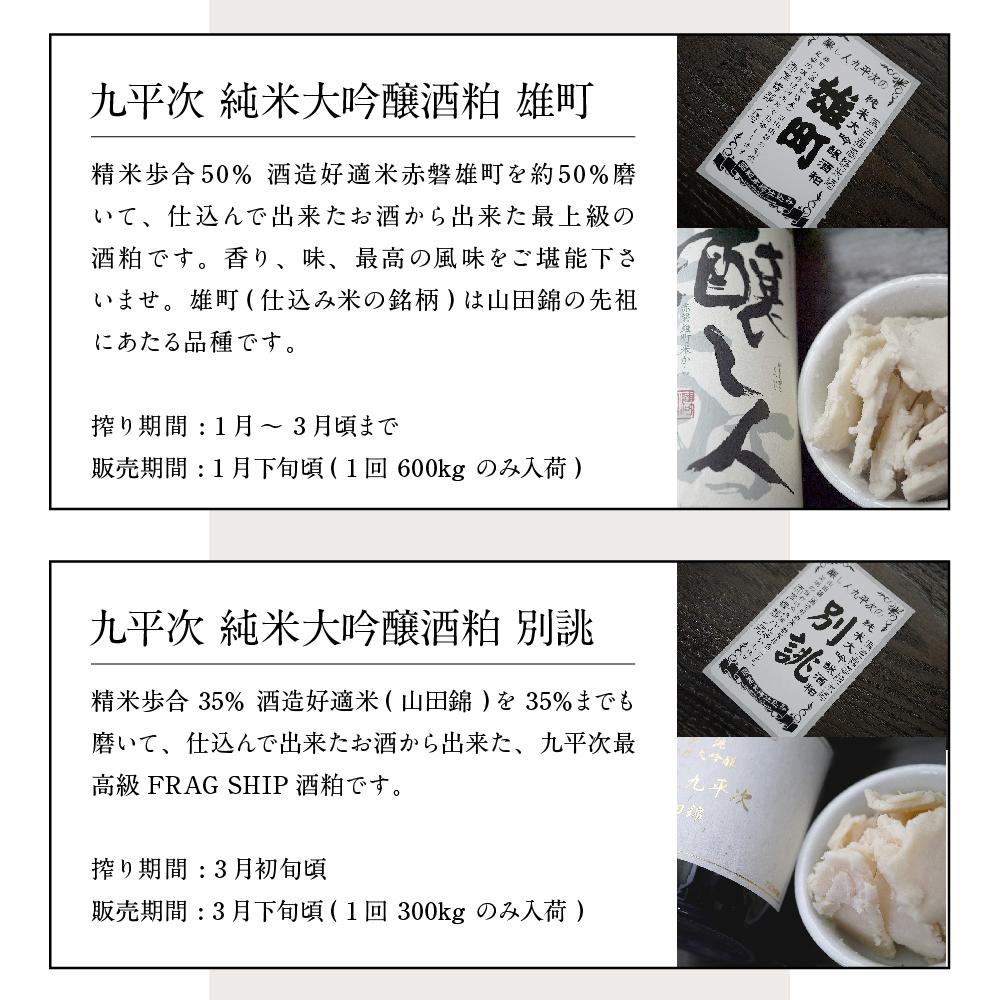 商品紹介 九平次 純米大吟醸酒粕 雄町、別誂
