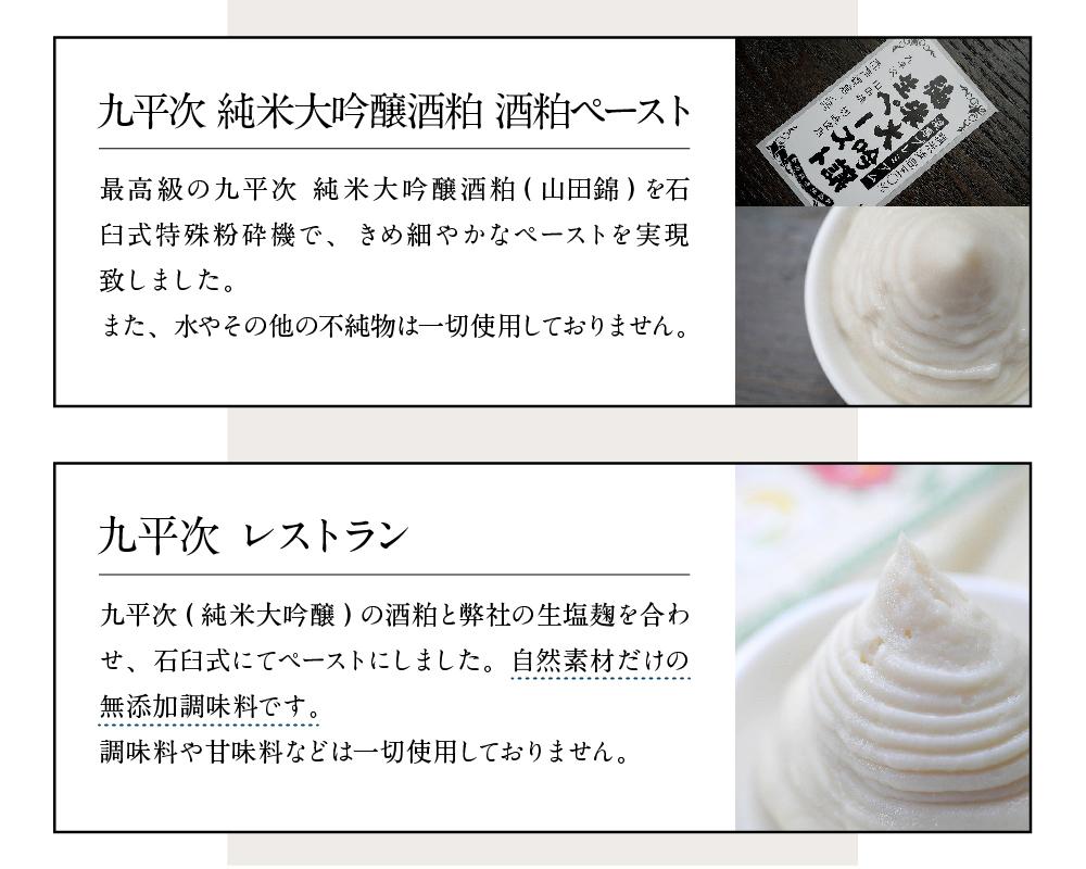 商品紹介 九平次 純米大吟醸酒粕 酒粕ペースト