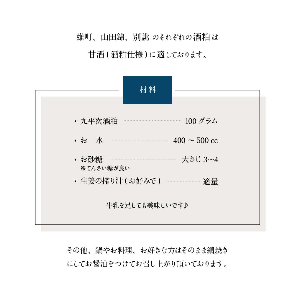 雄町、山田錦、別誂のそれぞれの酒粕は甘酒に適しております。