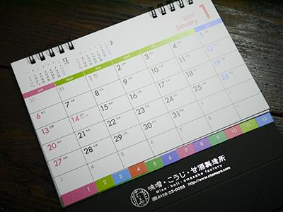 おたまや卓上カレンダー2019