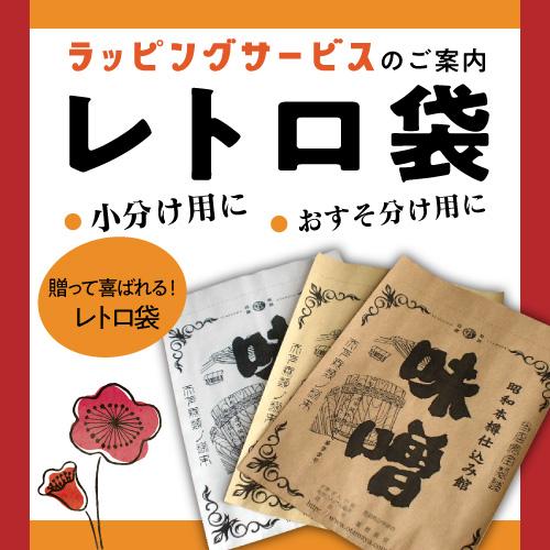 おたまや;昭和本樽仕込み館のレトロ袋