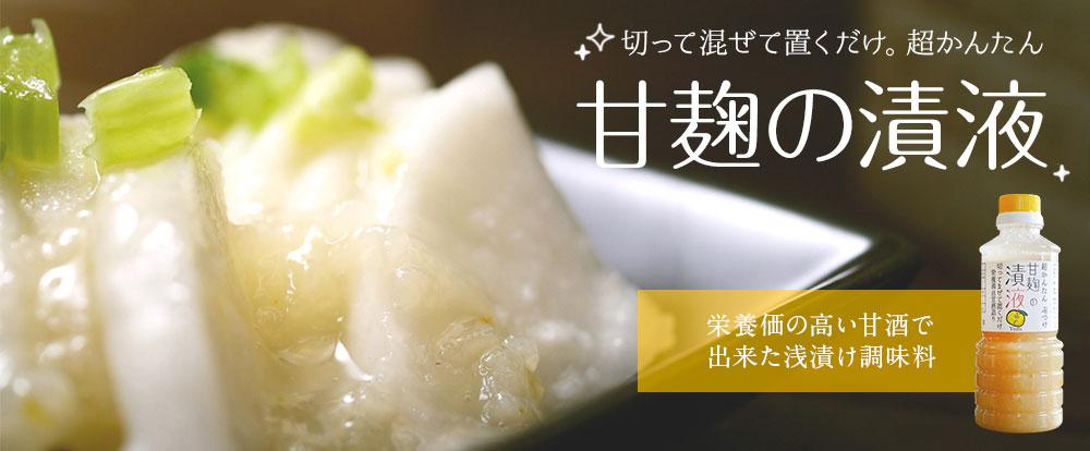 甘麹の漬液