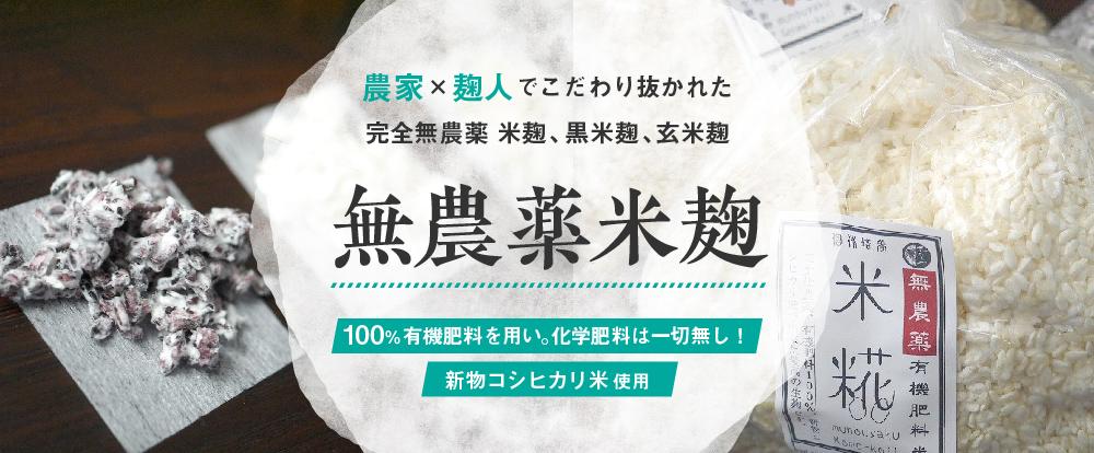 無農薬米麹