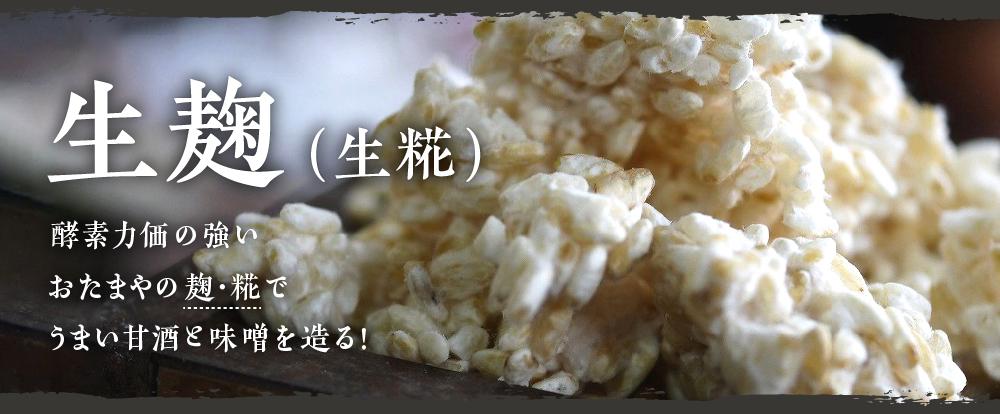 米麹・生麹(こうじ)