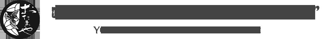 """おたまや 無添加味噌・甘酒・麹販売 - 無添加の味噌なら""""おたまや""""0120-23-0055まで。味噌・甘酒・麹・酒粕販売。山形県米沢市"""