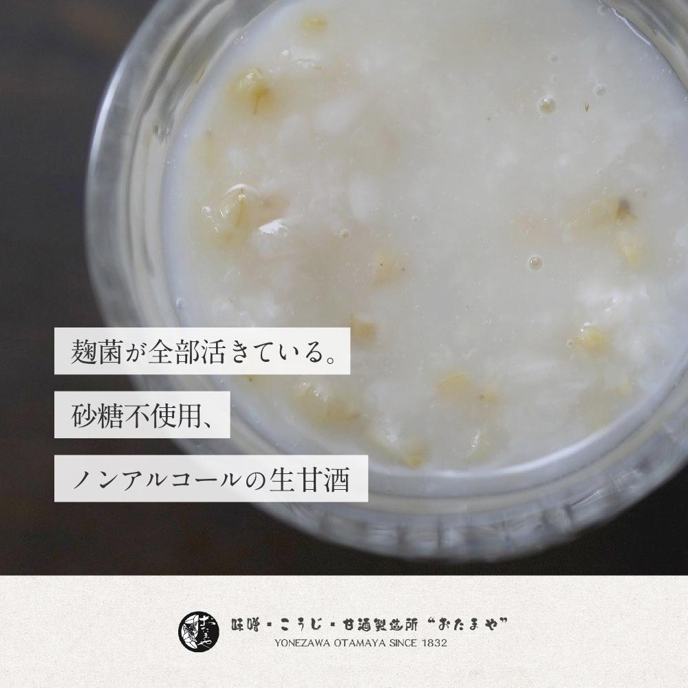 麹菌が全部活きている。砂糖不使用、ノンアルコールの生甘酒